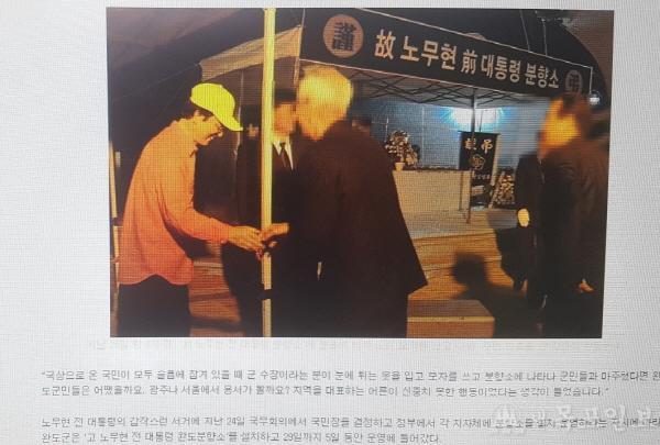 사본 -2009년 고 노무현 전대통령 분향소 찾은 김종식 당시 완도군수관련 기사.jpg