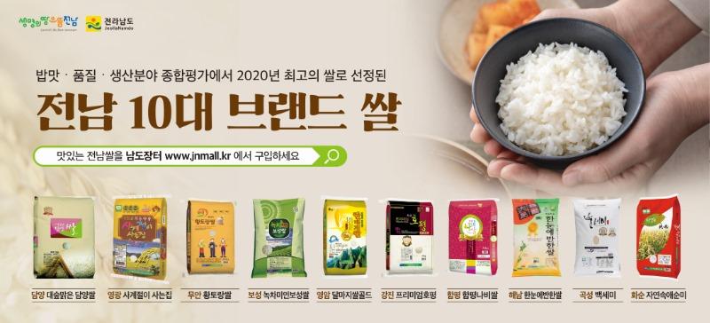 전남브랜드 쌀 신문광고2 - choice.jpg