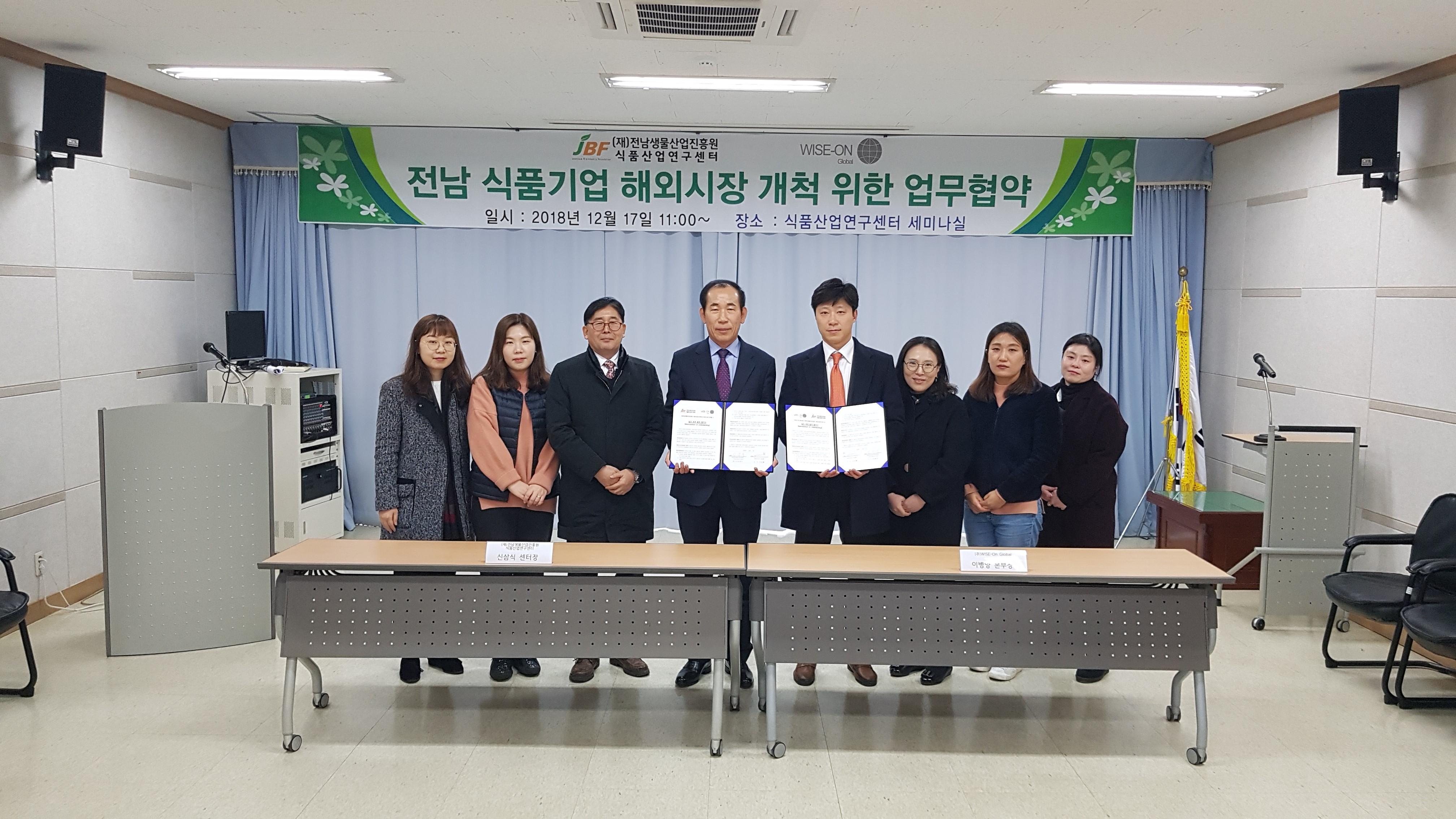 전남식품산업연구센터, 식품기업 해외진출 앞장