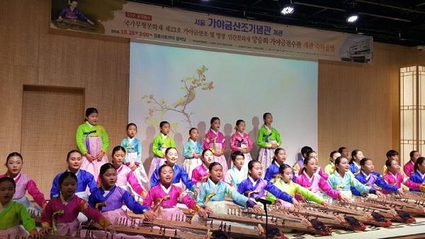 영암군 출신 양승희, 서울 가야금산조 기념관 개관 축하공연 열려