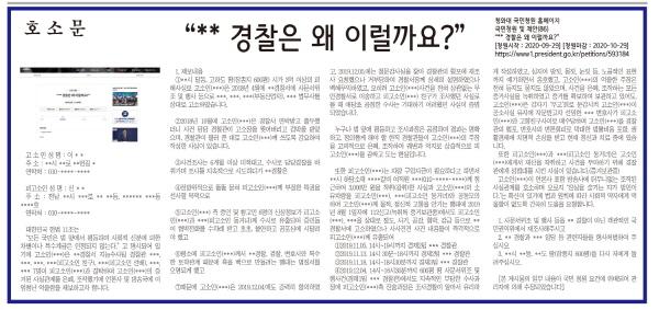 """목포경찰서, 잇단 구설수···""""조서 찢지 마세요"""""""