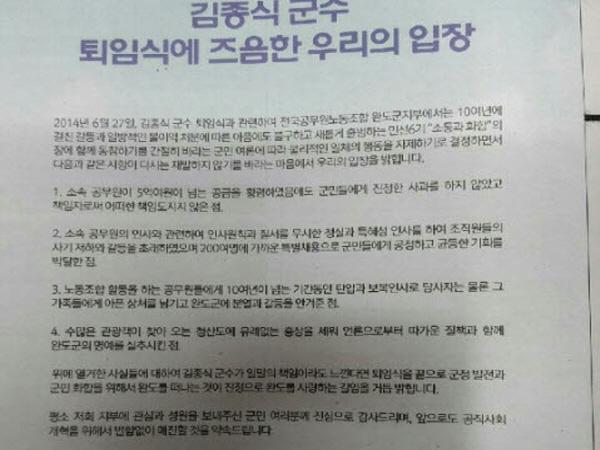 김종식 부인 금품수수 사실상 '유죄' 다시 도마위로