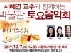 서울역사박물관, 10월  개최 안내