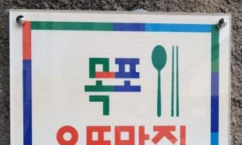 목포시 으뜸 맛집 100선 선정 사업 엉터리 '비난'
