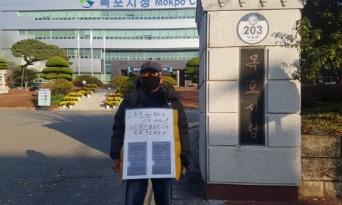 """""""김종식 시장 노인취미활동비 지급하라"""""""