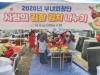 목포농협, 사랑의 김장김치 나누기 행사