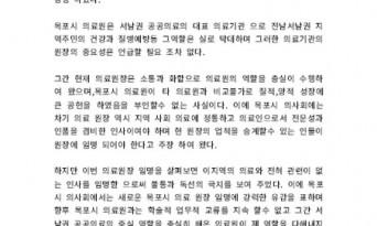 김종식 목포시장, 잇단 유관기관장 임명 관련 망신살