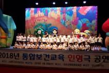 진도군, 어린이 통합보건교육 인형극 공연