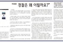 """목포경찰관 성접대 의혹 폭로 부른 """"내 땅 돌려주세요"""""""
