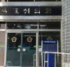 목포시의원, 범죄혐의자 옹호하려나...